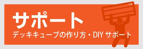サポート:デッキキューブの作り方・DIYサポート