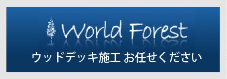 WorldForest ウッドデッキ施工 お任せください